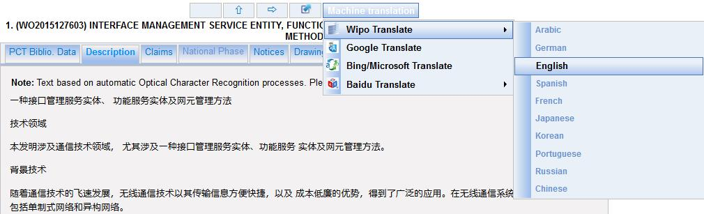 PATENTSCOPE Translation Now Works with Long Chinese Documents